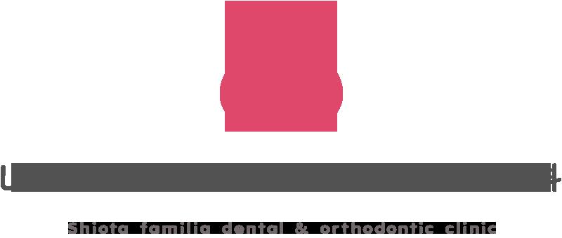 しおたファミリア歯科&矯正歯科